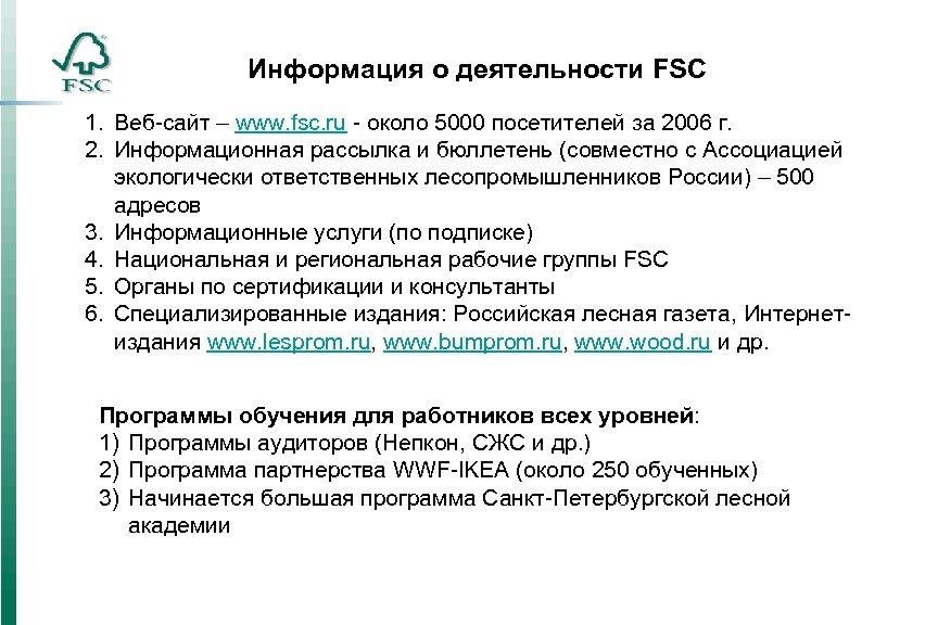 Информация о деятельности FSC 1. Веб-сайт – www. fsc. ru - около 5000 посетителей