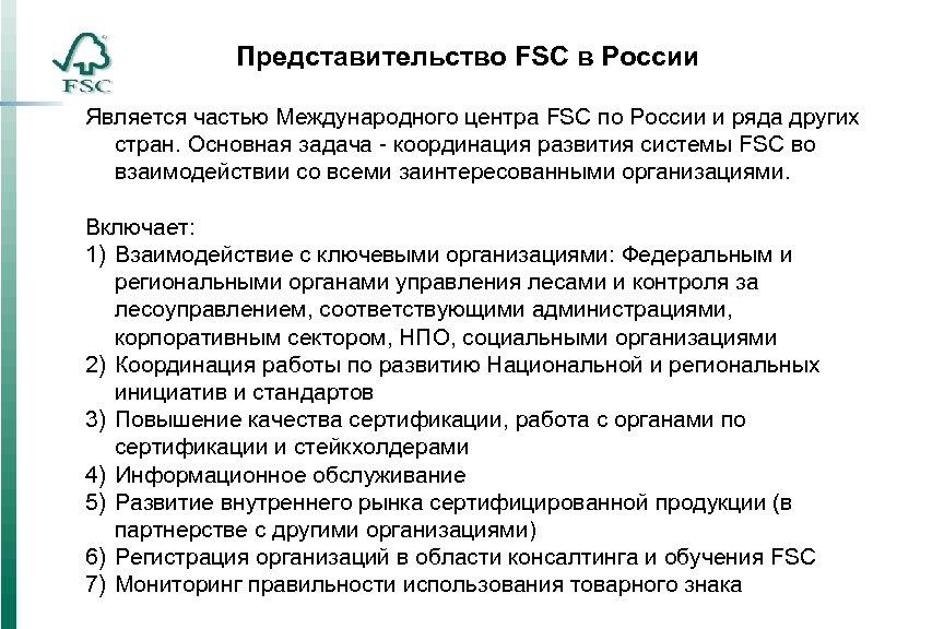 Представительство FSC в России Является частью Международного центра FSС по России и ряда других