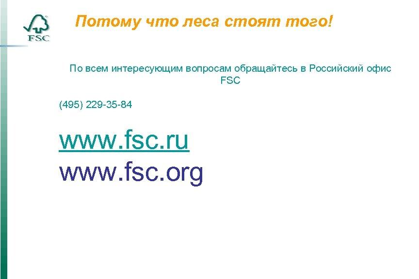 Потому что леса стоят того! По всем интересующим вопросам обращайтесь в Российский офис FSC