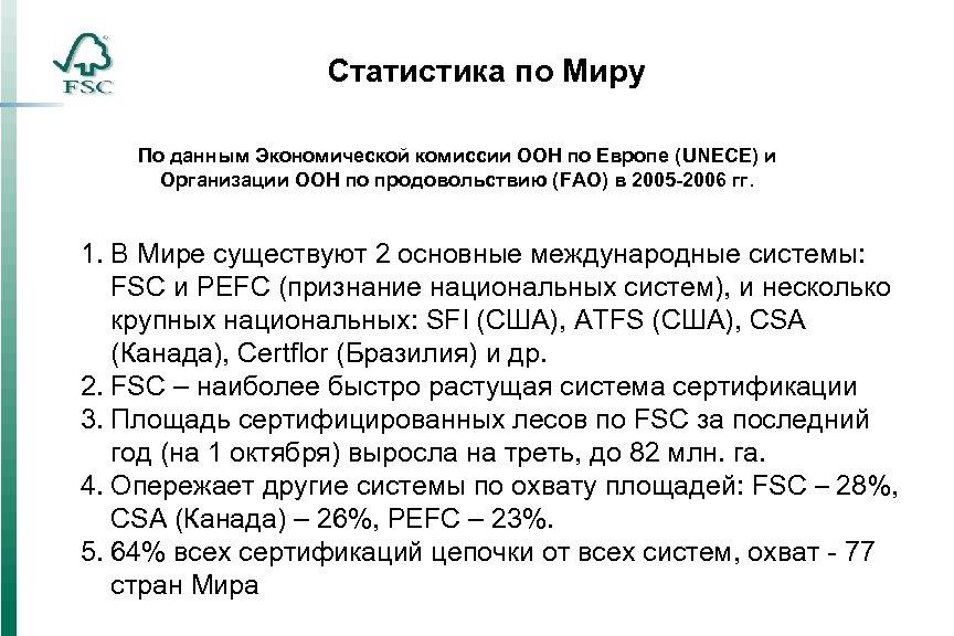 Статистика по Миру По данным Экономической комиссии ООН по Европе (UNECE) и Организации ООН
