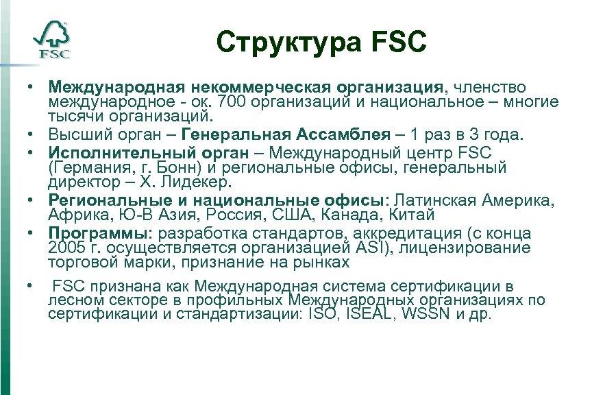 Структура FSC • Международная некоммерческая организация, членство международное - ок. 700 организаций и национальное