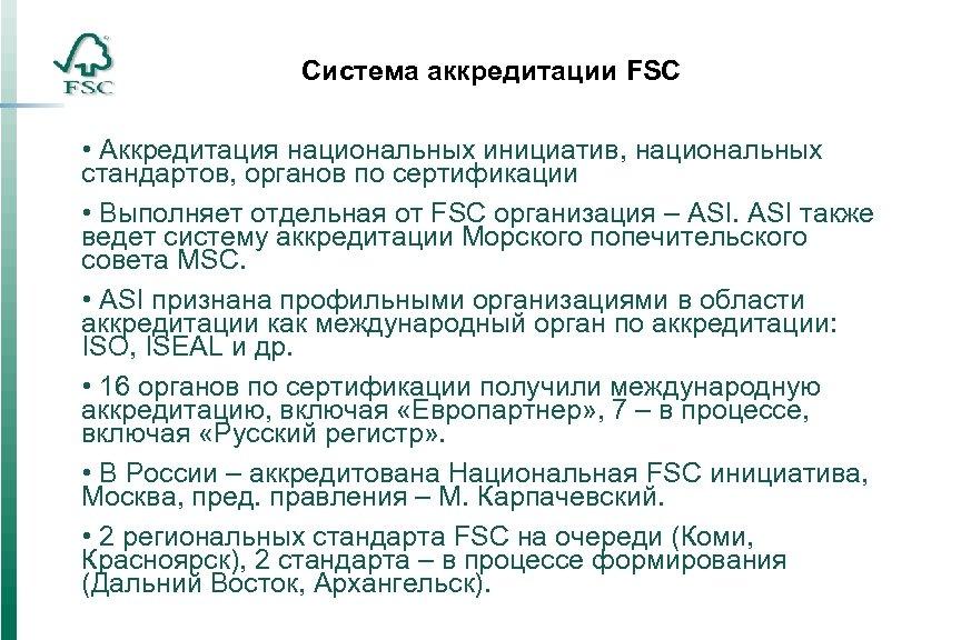 Система аккредитации FSC • Аккредитация национальных инициатив, национальных стандартов, органов по сертификации • Выполняет