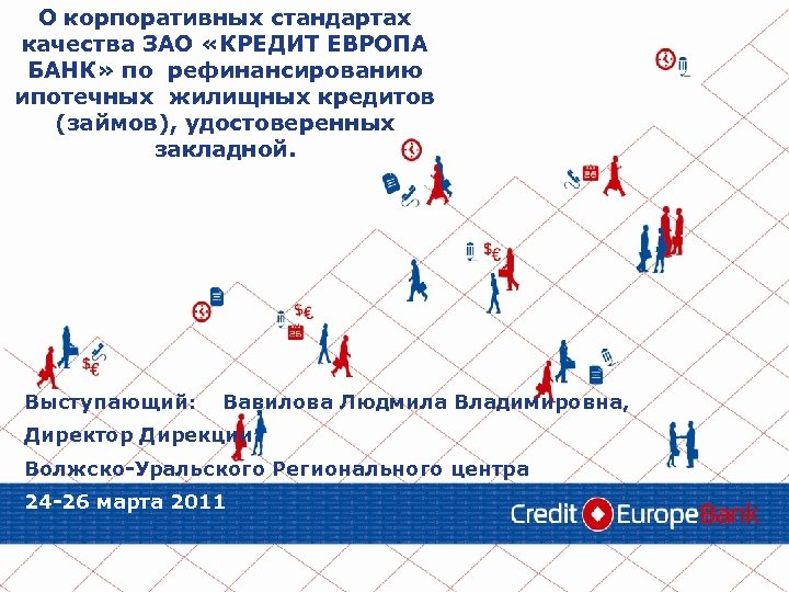 Кредит европа банк красноярск