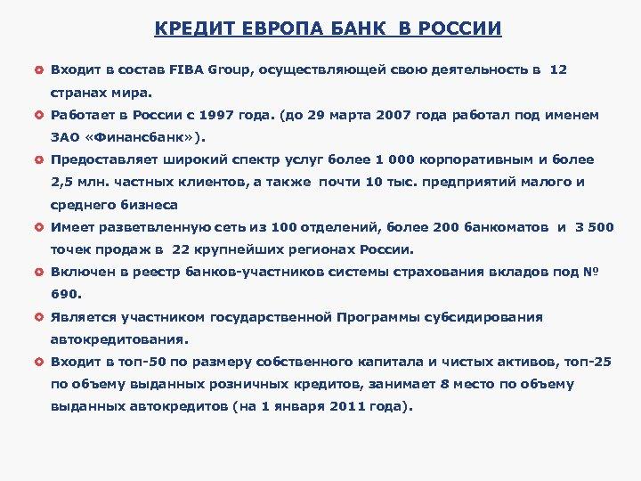 Кредит европа банк кострома