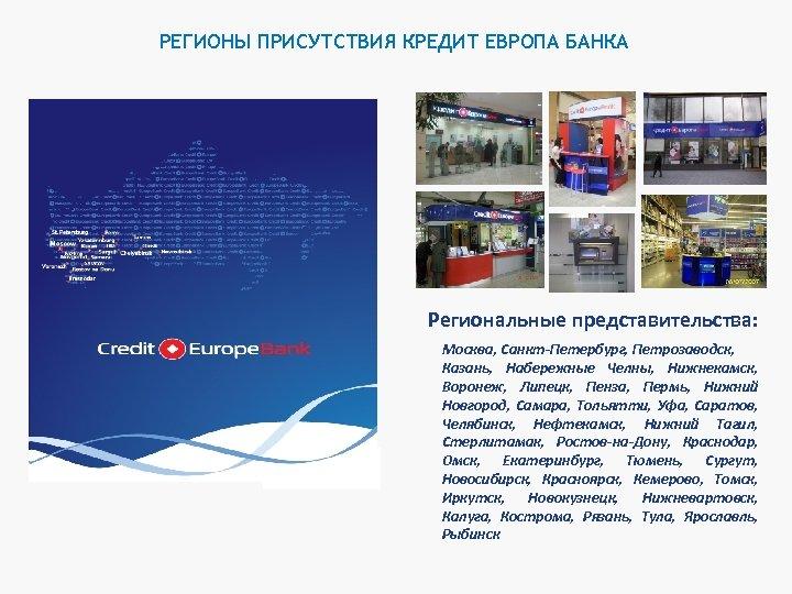 кредит европа банк в перми адрес