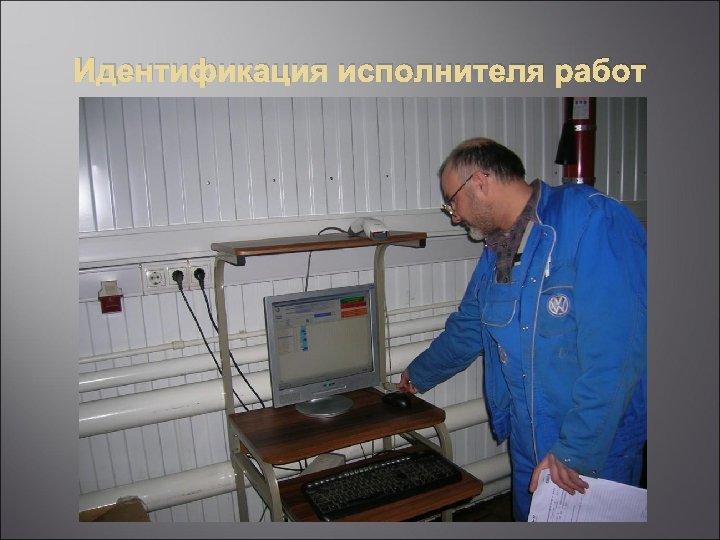 Идентификация исполнителя работ