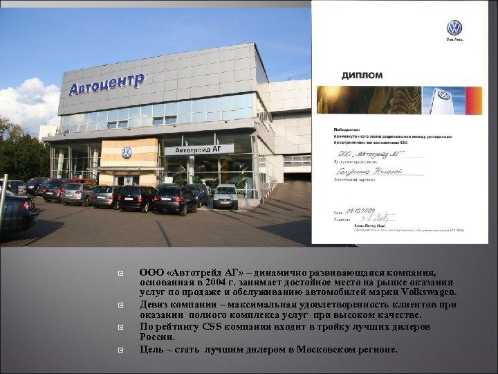 ООО «Автотрейд АГ» – динамично развивающаяся компания, основанная в 2004 г. занимает достойное