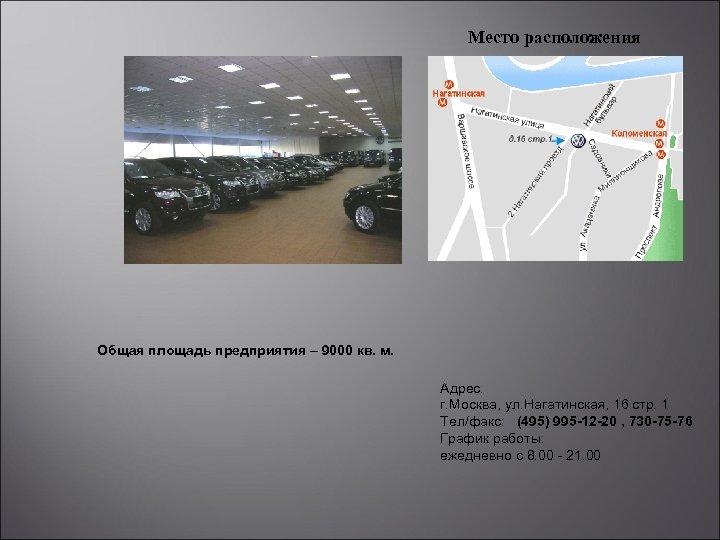 Место расположения Общая площадь предприятия – 9000 кв. м. Адрес: г. Москва, ул. Нагатинская,