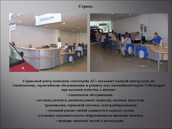 Сервис. Сервисный центр компании «Автотрейд АГ» оказывает полный спектр услуг по техническому, гарантийному обслуживанию