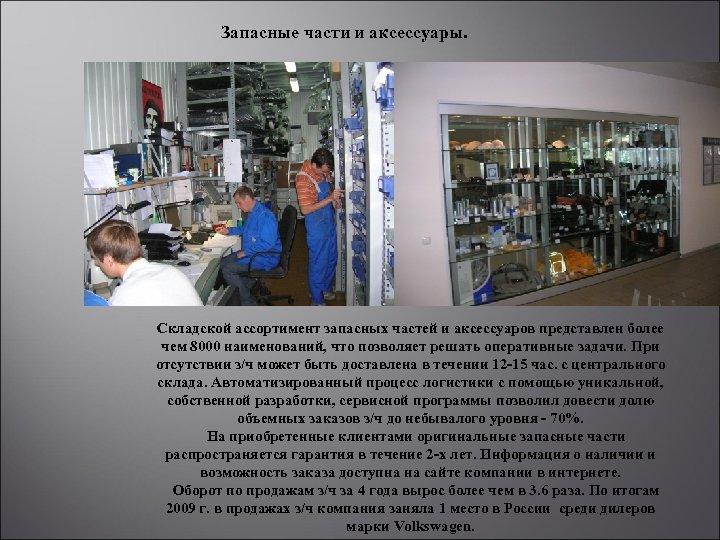 Запасные части и аксессуары. Складской ассортимент запасных частей и аксессуаров представлен более чем 8000