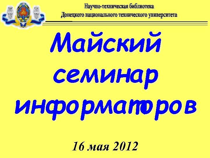 Майский семинар информаторов 16 мая 2012