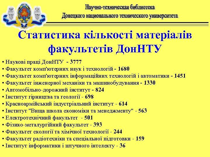 Статистика кількості матеріалів факультетів Дон. НТУ • Наукові праці Дон. НТУ - 3777 •
