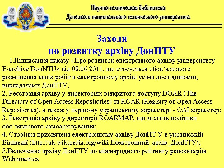Заходи по розвитку архіву Дон. НТУ 1. Підписання наказу «Про розвиток електронного архіву університету