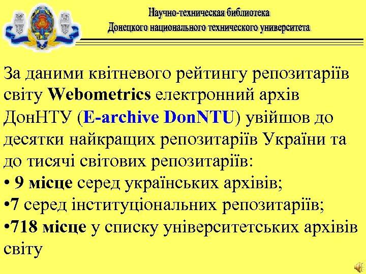 За даними квітневого рейтингу репозитарiїв свiту Webometrics електронний архiв Дон. НТУ (E-archive Don. NTU)
