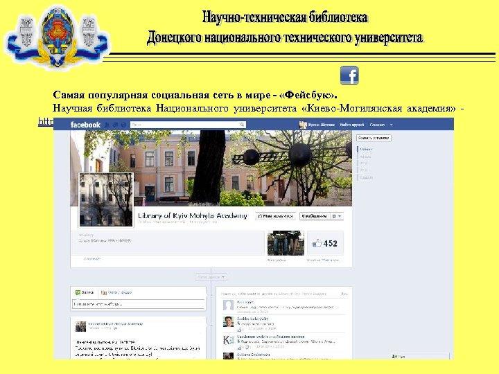 Самая популярная социальная сеть в мире - «Фейсбук» . Научная библиотека Национального университета «Киево-Могилянская