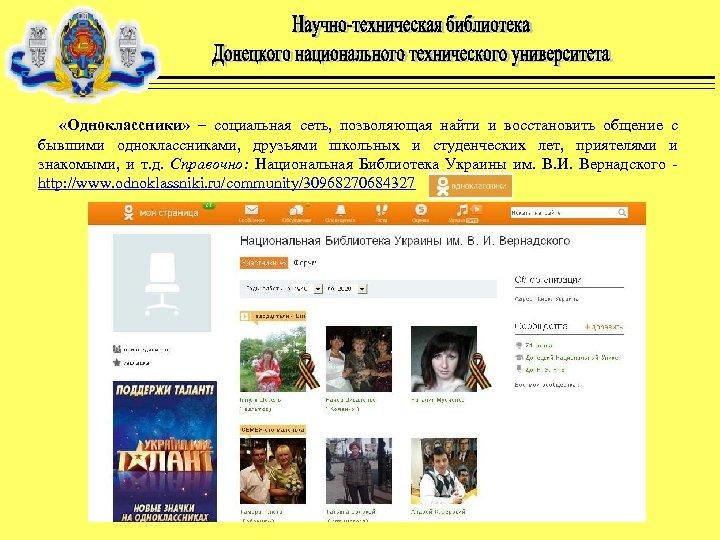 «Одноклассники» – социальная сеть, позволяющая найти и восстановить общение с бывшими одноклассниками, друзьями