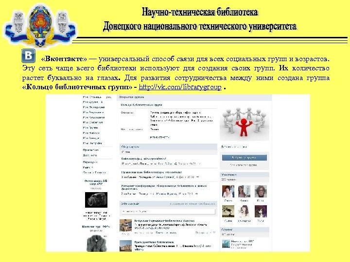 «Вконтакте» — универсальный способ связи для всех социальных групп и возрастов. Эту сеть