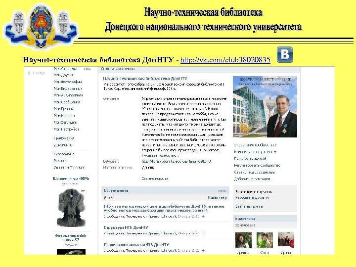 Научно-техническая библиотека Дон. НТУ - http: //vk. com/club 38020835 Дон. НТУ