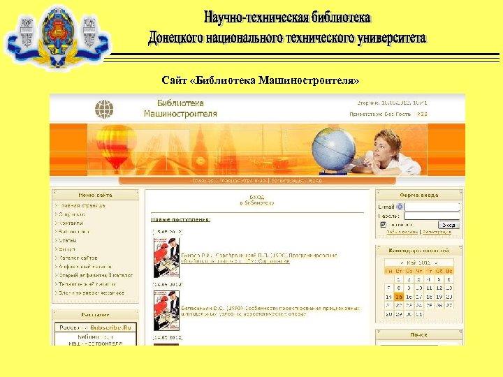 Сайт «Библиотека Машиностроителя»