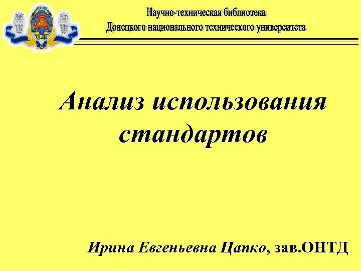 Анализ использования стандартов Ирина Евгеньевна Цапко, зав. ОНТД