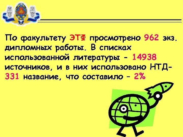 По факультету ЭТФ просмотрено 962 экз. дипломных работы. В списках использованной литературы - 14938