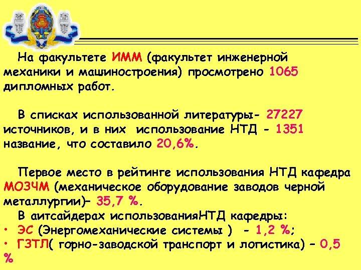 На факультете ИММ (факультет инженерной механики и машиностроения) просмотрено 1065 дипломных работ. В списках