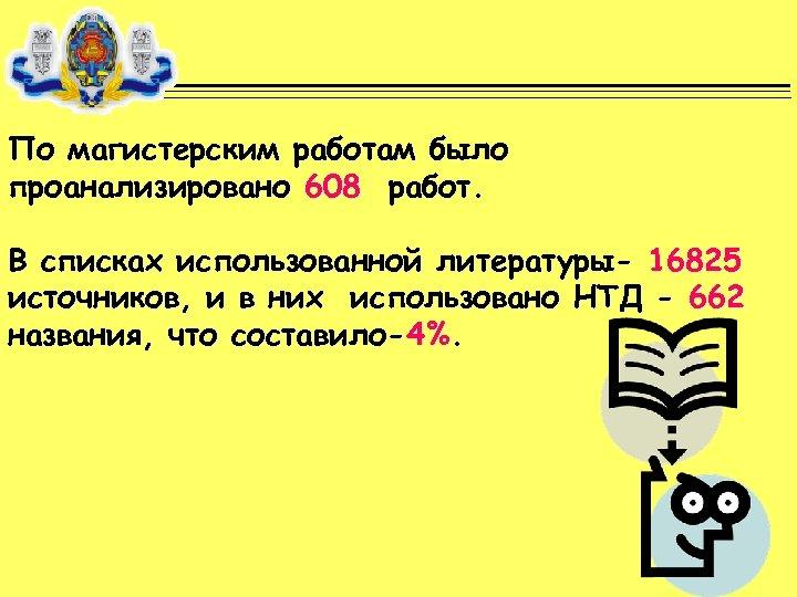 По магистерским работам было проанализировано 608 работ. В списках использованной литературы- 16825 источников, и