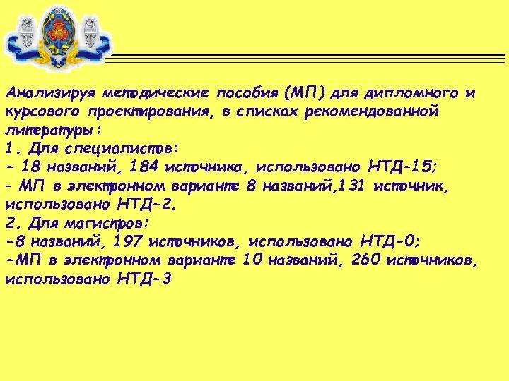 Анализируя методические пособия (МП) для дипломного и курсового проектирования, в списках рекомендованной литературы: 1.