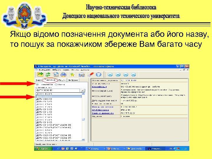 Якщо відомо позначення документа або його назву, то пошук за покажчиком збереже Вам багато