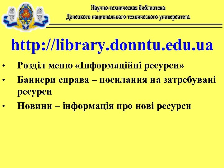 http: //library. donntu. edu. ua • • • Розділ меню «Інформаційні ресурси» Баннери справа