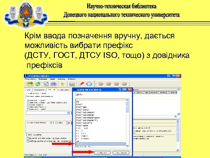 Крім ввода позначення вручну, дається можливість вибрати префікс (ДСТУ, ГОСТ, ДТСУ ISO, тощо) з