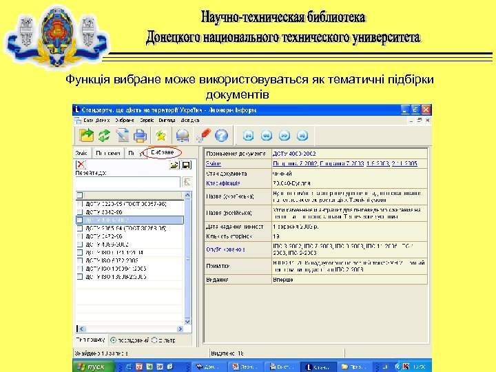 Функція вибране може використовуваться як тематичні підбірки документів