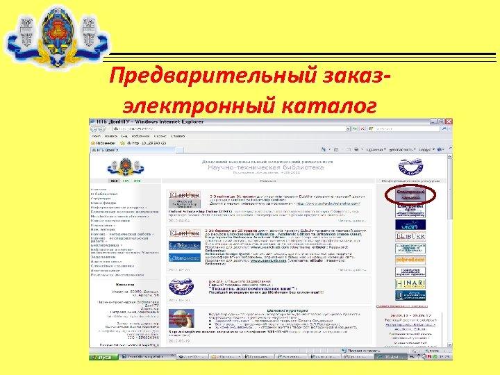 Предварительный заказэлектронный каталог