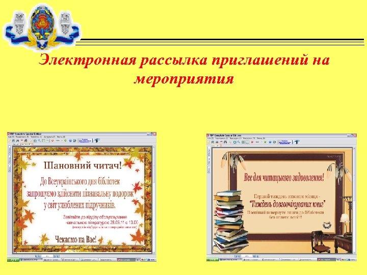 Электронная рассылка приглашений на мероприятия