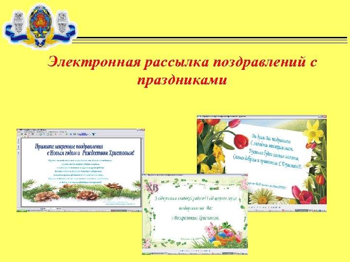 Электронная рассылка поздравлений с праздниками