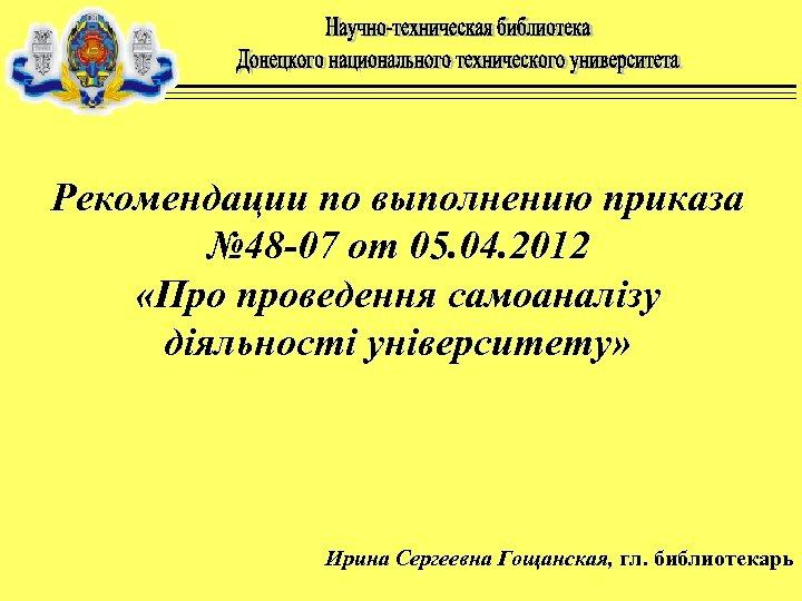 Рекомендации по выполнению приказа № 48 -07 от 05. 04. 2012 «Про проведення самоаналізу