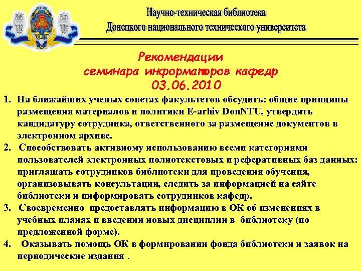 Рекомендации семинара информаторов кафедр 03. 06. 2010 1. На ближайших ученых советах факультетов обсудить: