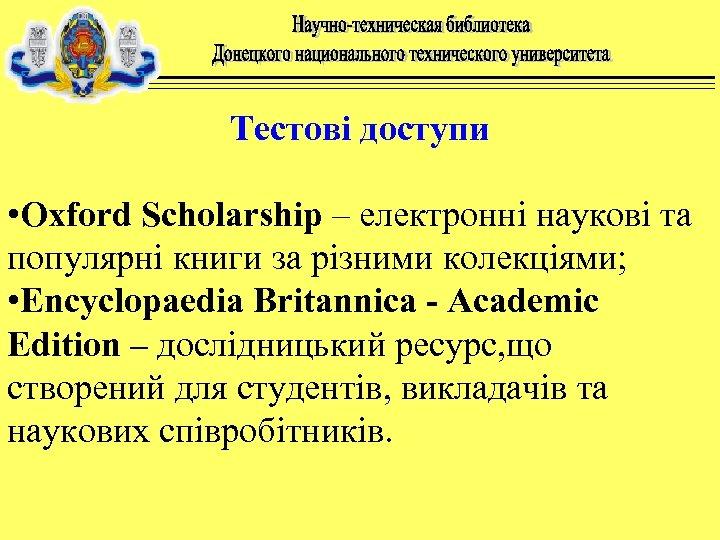Тестові доступи • Oxford Scholarship – електронні наукові та популярні книги за різними колекціями;