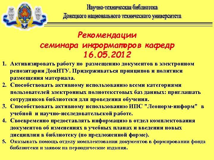 Рекомендации семинара информаторов кафедр 16. 05. 2012 1. Активизировать работу по размещению документов в