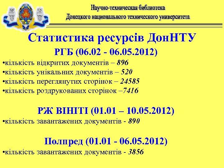 Статистика ресурсів Дон. НТУ РГБ (06. 02 - 06. 05. 2012) • кількість відкритих
