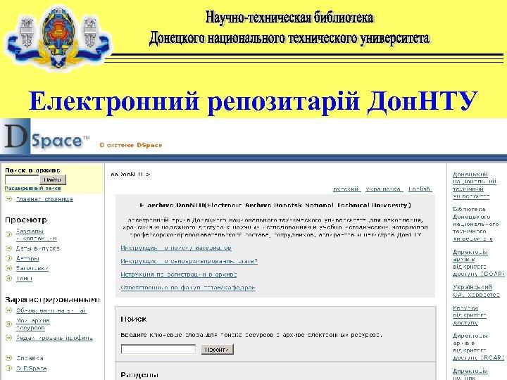 Електронний репозитарій Дон. НТУ