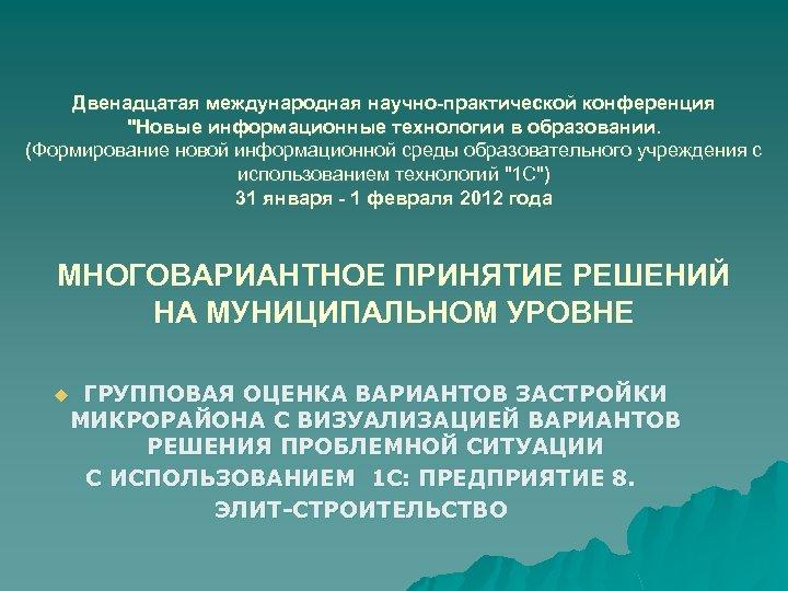Двенадцатая международная научно-практической конференция