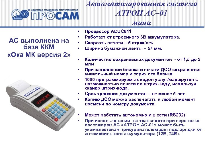 Автоматизированная система АТРОН АС– 01 мини АС выполнена на базе ККМ «Ока МК версия