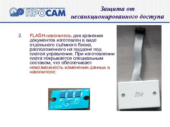 Защита от несанкционированного доступа 2. FLASH-накопитель для хранения документов изготовлен в виде отдельного съёмного