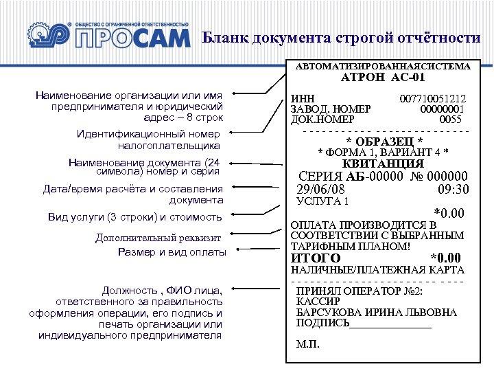Бланк документа строгой отчётности АВТОМАТИЗИРОВАННАЯСИСТЕМА АТРОН АС-01 Наименование организации или имя предпринимателя и юридический