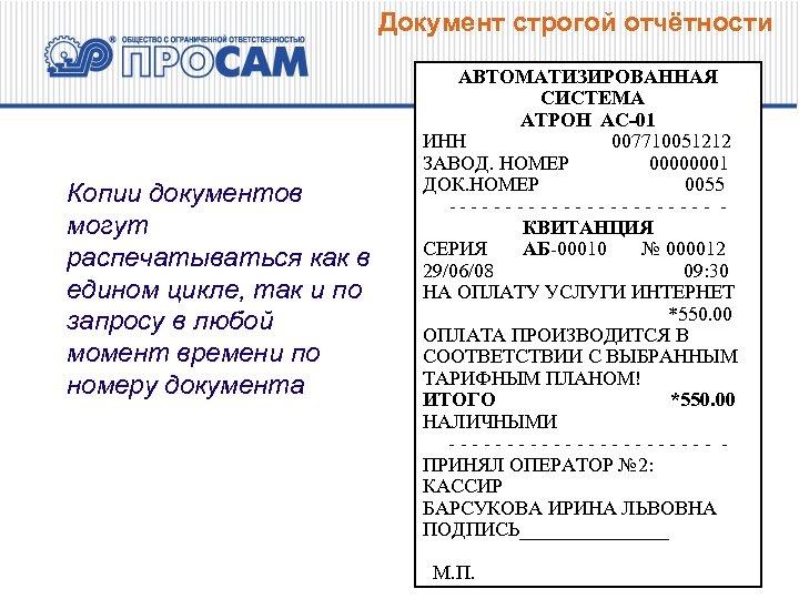 Документ строгой отчётности Копии документов могут распечатываться как в едином цикле, так и по