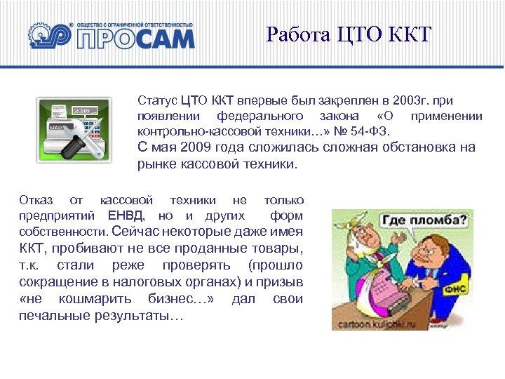 Работа ЦТО ККТ Статус ЦТО ККТ впервые был закреплен в 2003 г. при появлении