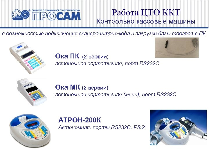 Работа ЦТО ККТ Контрольно кассовые машины с возможностью подключения сканера штрих-кода и загрузки базы