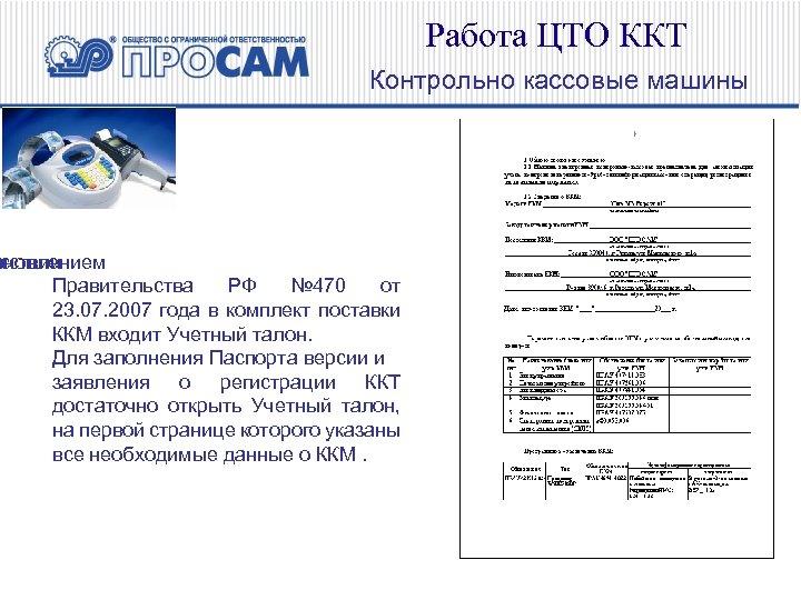 Работа ЦТО ККТ Контрольно кассовые машины ановлением с тствии Правительства РФ № 470 от