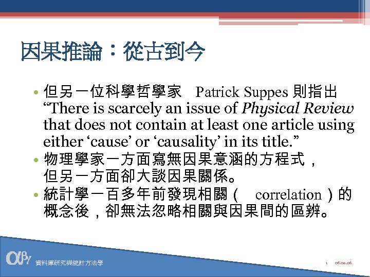 "因果推論:從古到今 • 但另一位科學哲學家 Patrick Suppes 則指出 ""There is scarcely an issue of Physical Review"